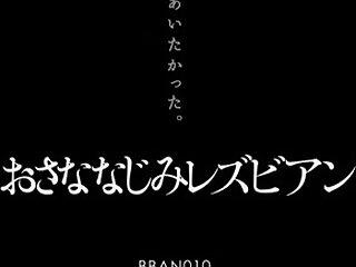 Overwhelming Japanese engrave Suzu Ichinose, Arisa Shiraishi up Hottest cunnilingus, university JAV scene